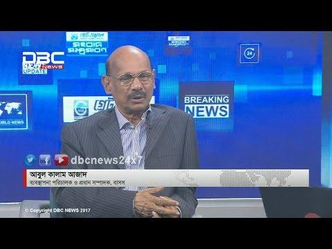 বিএনপির নোটিশ প্রত্যাহার না হলে আইনী ব্যবস্থা     Sangbad Shamprosaron    DBC NEWS 20/12/17