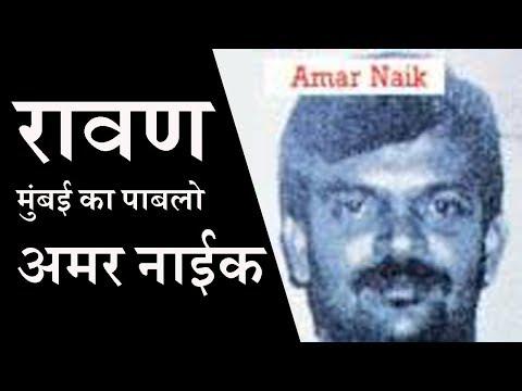 अमर नाईक- crime कि दुनिया का रावण   Amar Naik - Pablo Escobar Of Mumbai    Real Gangster Stories