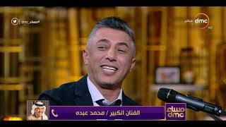 مساء dmc - مداخلة الفنان الكبير | محمد عبده | مع المطرب عمر العبد اللات والاعلامي أسامة كمال