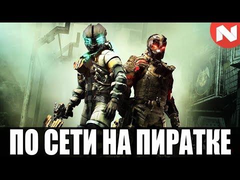 Как играть в Dead Space 3 по сети на пиратке