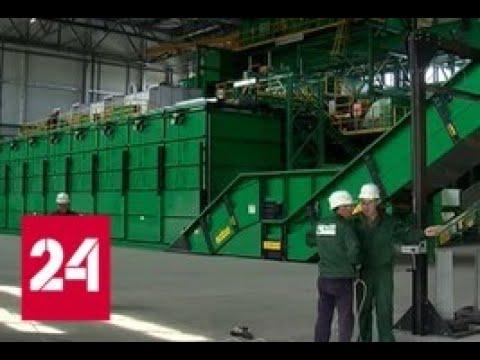 Крупнейший мусоросортировочный завод открыли в Нижегородской области - Россия 24