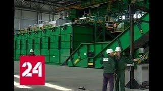 видео Новый мусоросортировочный комплекс в Курской области