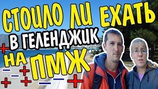 видео Геленджик