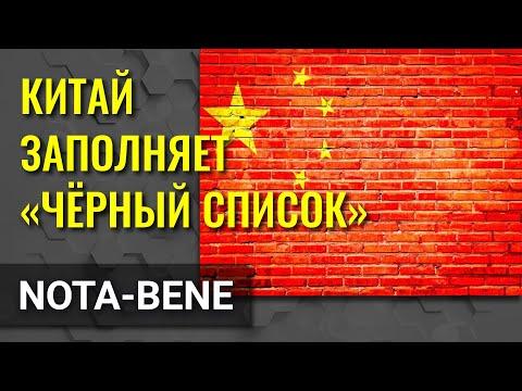 Пекин создает свой собственный черный список «ненадежных» иностранных компаний