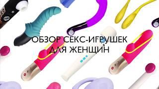 Обзор секс игрушек для женщин
