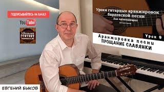 Евгений Быков. Аранжировка. 9 урок. Прощание Славянки.