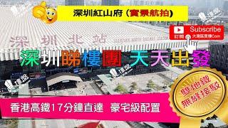 香港高鐵17分鐘直達 雙地鐵無縫接駁