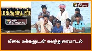 Makkaludan Puthiyathalaimurai 08-05-2016 Puthiya Thalaimurai Tv