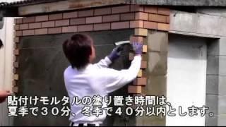 【外壁タイルの貼り方(圧着貼り)】Step3:タイルの貼付け | タイルライフ アウトレットタイル専門通販サイト thumbnail