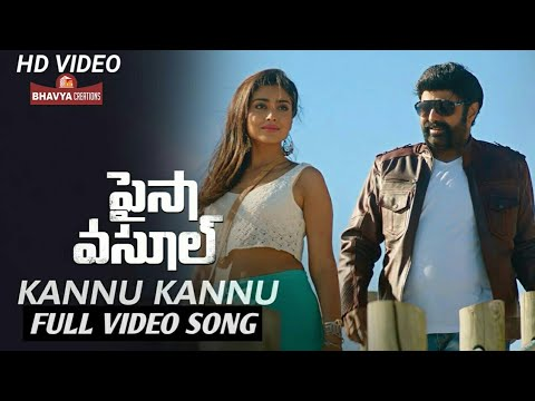 Kannu Kannu Kalisai Full Video Song Paisa Vasool   Balakrishna, Shriya  Puri Jagannadh   Anup Rubens
