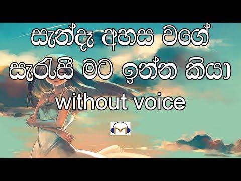 Sanda Ahasa Wage Karaoke (without voice) සැන්දෑ අහස වගේ සැරැසී මට ඉන්න කියා