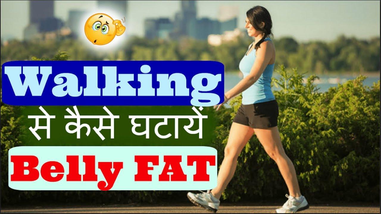 Walking À¤¸ À¤• À¤¸ À¤˜à¤Ÿ À¤¯ Belly Fat How To Lose Weight By Walking Tips Tricks Youtube