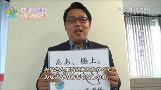 【ごとうの極上】井聡裕さん・五島の心