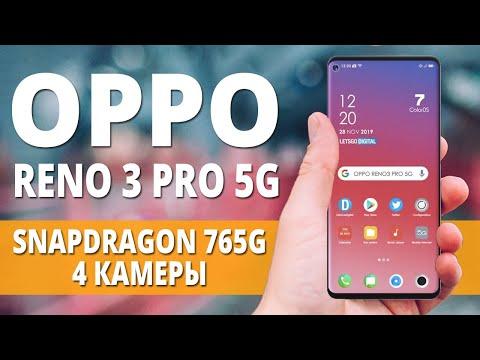 OPPO Reno 3 Pro 5G НОВОГОДНИЙ ФЛАГМАН