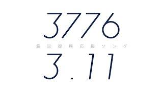 富士山ご当地アイドル3776が贈る、震災復興応援ソング「3.11」のPVです...