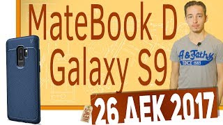СН. Huawei MateBook D, Samsung Galaxy S9, Huawei P11