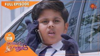 Abiyum Naanum - Ep 119 | 12 March 2021 | Sun TV Serial | Tamil Serial