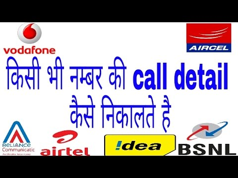 How to get call detail of any no.
