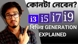 Core i3 vs Core i5 vs Core i7 vs Core i9 Bangla. Intel Different Generation Explained in Bangla