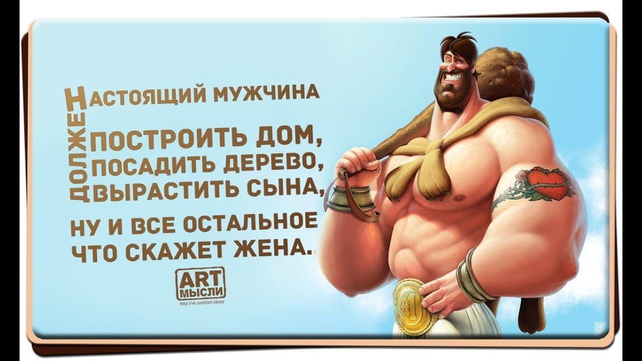Прикольные открытки для настоящего мужчины
