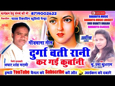 अधार शांह मरावी-Gondi Geet 2018-दुर्गावती रानी कर गई कुर्बानी | Adhar Shah Maravi | Uma Kushram |