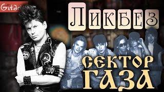 Группа СЕКТОР ГАЗА (Юрий Хой) - рубрика ''Ликбез''