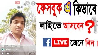 How To Live Facebook Bangla Tutorial