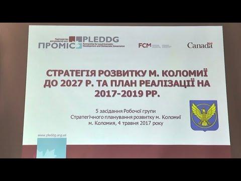 У Коломиї презентували Стратегію розвитку міста до 2027 року