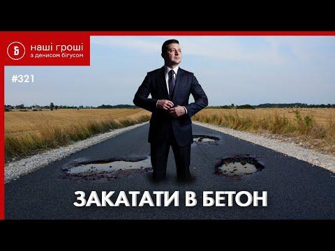 85 мільярдів на дороги: скільки і кому хоче переплатити Укравтодор? /// Наші Гроші №321 (25.05.20)