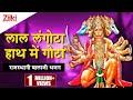 Lal Langota Hath Me [Rajasthani Balaji Bhajan] by Jagdish vaishnav