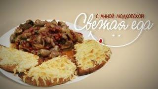 Свежая еда - Как приготовить настоящее грузинское чахохбили всего за 20 минут