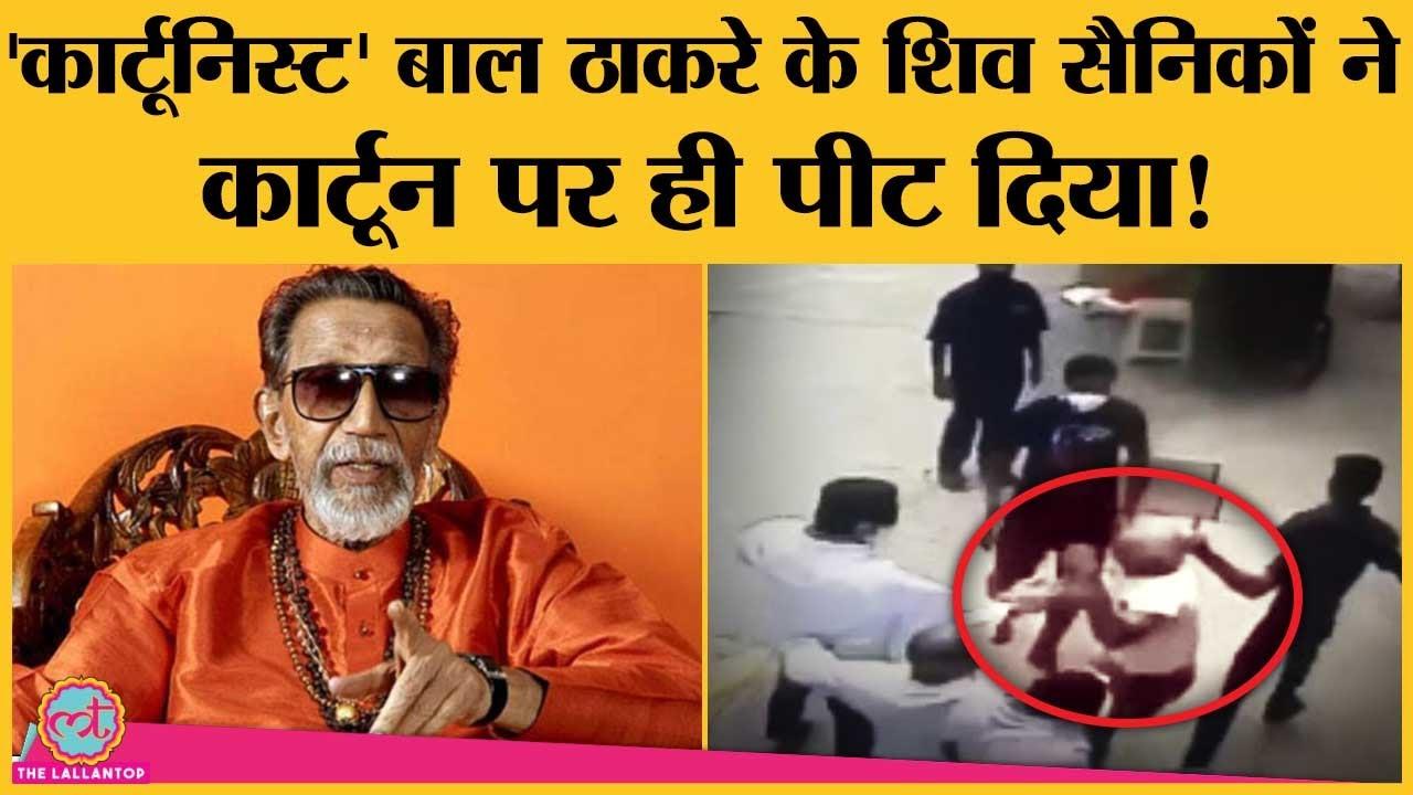 Uddhav Thackeray का cartoon WhatsApp forward करने पर पूर्व Navy officer को पीटा   Shiv Sena
