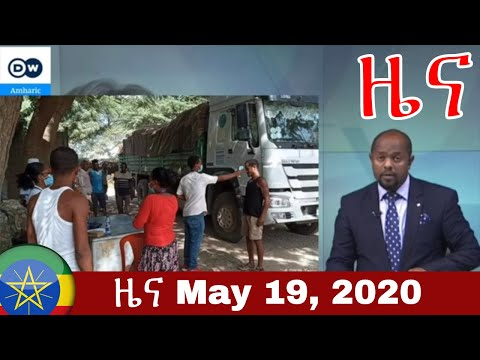 Breaking: Daily Ethiopian news ዜና ( May 19, 2020)  DW Amharic/ Pm Abiy Ahmed / Ethiopia ሰበር መረጃ