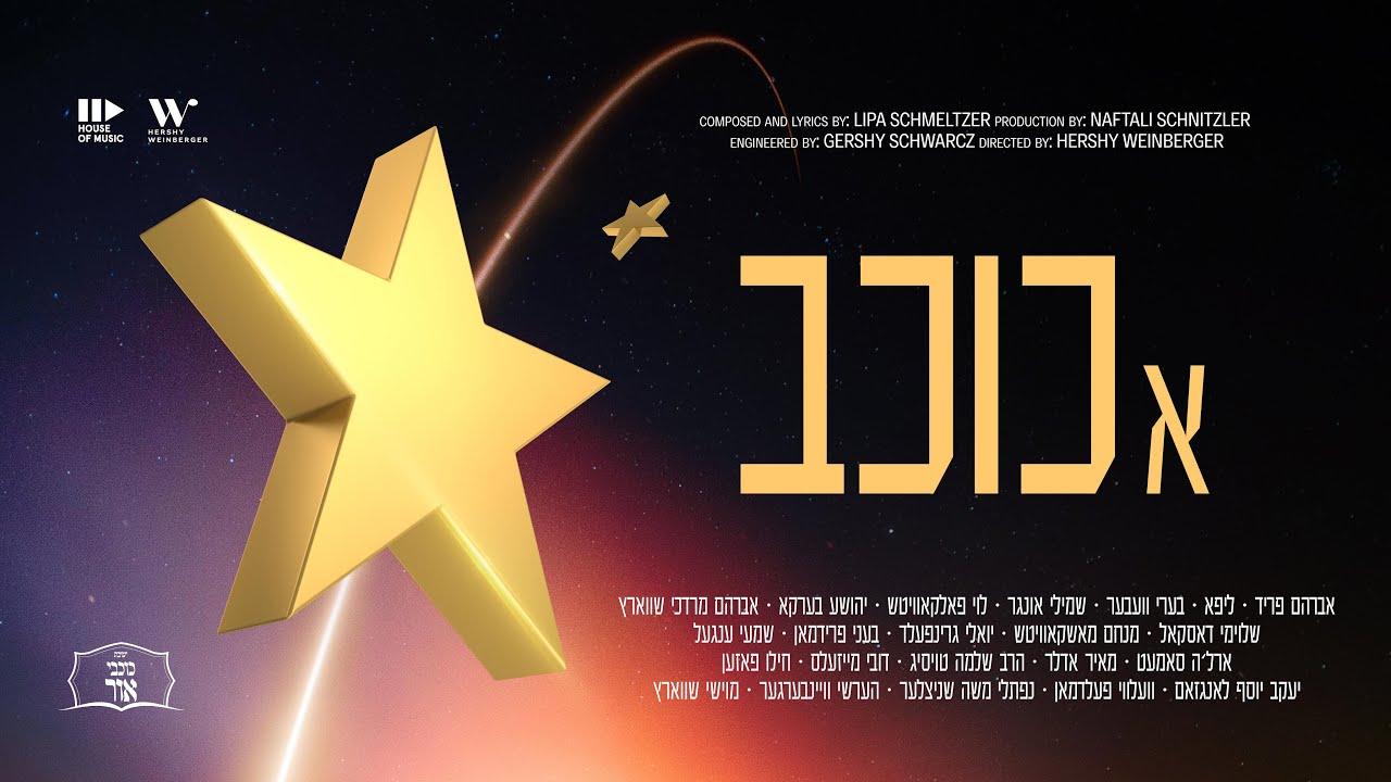 A Kochav - א כוכב - ft. All Star Cast - Gift to Kochvei Ohr - Official Music Video