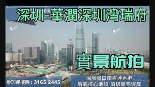 華潤深圳灣瑞府|鐵路沿線優質物業與香港一橋之隔|香港銀行按揭