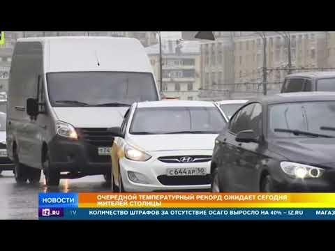 Москву во вторник ждет аномально теплая погода