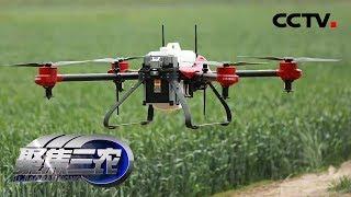 《聚焦三农》 20190905 无人机植保行业有待规范| CCTV农业