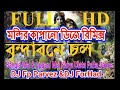 2018 Puja Special DJ Remix Vrindavan E Chal  বৃন্দাবনে চল   DJ Fp Parvez R DJ Forhad.mp4 mp4,hd,3gp,mp3 free download 2018 Puja Special DJ Remix Vrindavan E Chal  বৃন্দাবনে চল   DJ Fp Parvez R DJ Forhad.mp4