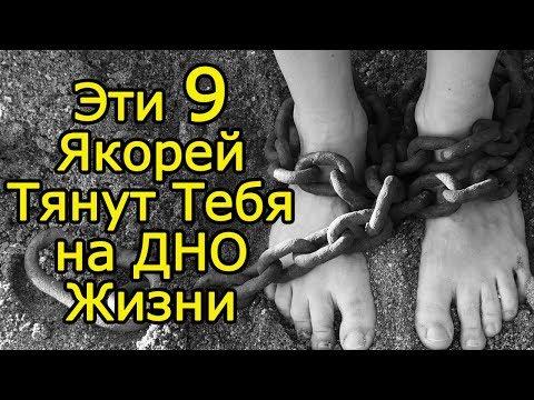 видео: Убей эти 9 тупых мыслей - Эти якоря в твоем Мозгу тянут тебя на дно жизни и делают тебя неудачником