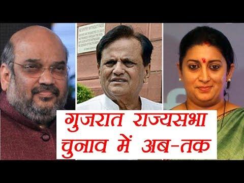 Gujarat Rajya Sabha Election 2017: Voting starts, trouble for Ahmed Patel । वनइंडिया हिंदी