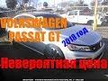 Первый в Украине VOLKSWAGEN PASSAT GT 2018 года. Аукцион Копарт
