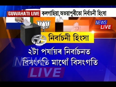 Untoward incidents, anomalies during second phase of Panchayat polls in Assam