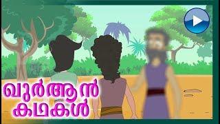 ആദം നബി(അ)യുടെ കഥ || ഖുര്ആന് കഥകള് || Prophet Adam(AS) Islamic Cartoon Animation for Children 4K