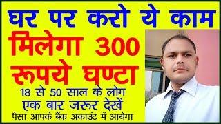 घर पर करो काम और कमाओं 300 रुपये घंटा !! 18 से 50 साल के लोग जरूर देखें !! SPL LIVE LEARNING !!