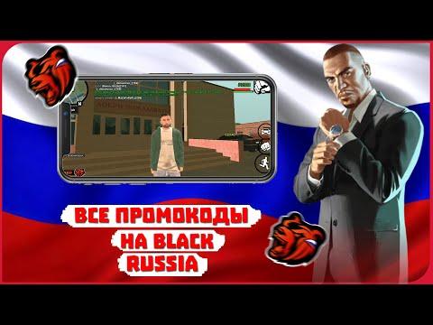 ВСЕ ПРОМОКОДЫ НА BLACK RUSSIA! | CRMP MOBILE!