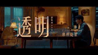 G.E.M.鄧紫棋【透明】幕後花絮