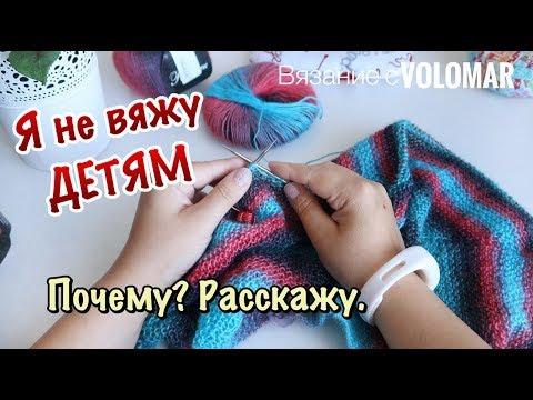 Видео уроки вязание детских вещей спицами