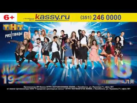 Видео, Танцы 3 сезонЧелябинск 18.02.2017