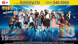 Танцы 3 сезонЧелябинск 18.02.2017