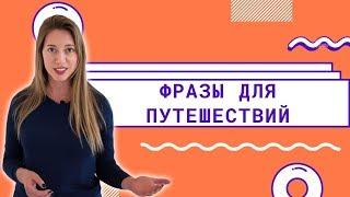 ФРАЗЫ  для ПУТЕШЕСТВИЙ на английском. Урок английского для начинающих.
